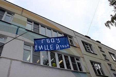 Лицей №1557 второй раз попал в топ-200 лучших школ России