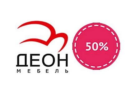 Мебельный салон «ДЕОН» объявляет о начале акции «Цена пополам»