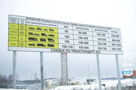 Министр транспорта заявил о возможности снижения максимального тарифа на М11 до 250 рублей