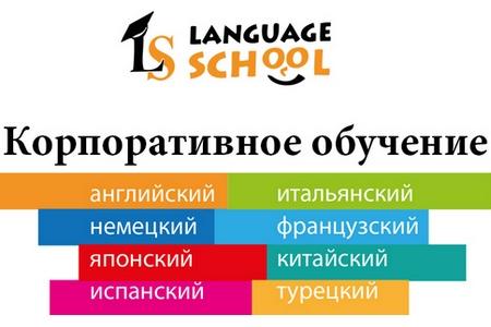 Language School запускает корпоративные программы по иностранным языкам
