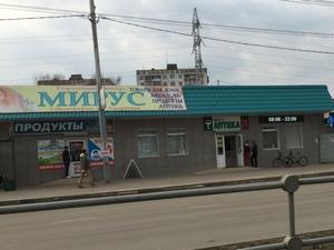 Магазин на улице Андреевке уличили в нелегальной торговле алкоголем