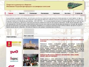 Запущен сайт компании-перевозчика на участке Москва-Тверь