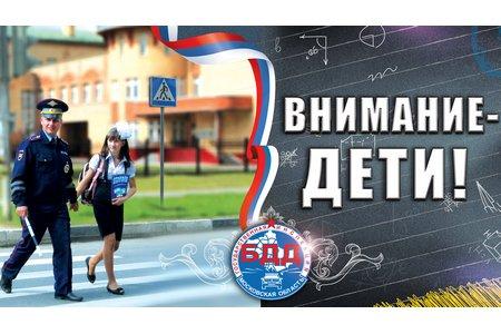 В преддверии летних каникул сотрудники ОГИБДД Солнечногорского района напомнят детям о Правилах дорожного движения