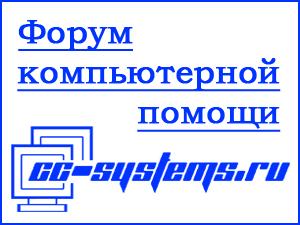 Форум компьютерной помощи жителям Зеленограда