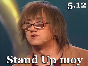 Stand up шоу в «Традиции» — вкусный юмор