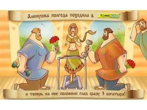 Дни открытых дверей в ТОНУС КЛУБе: «Весна — время меняться!»
