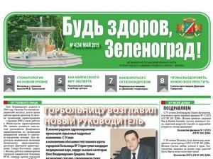 Читайте майский номер газеты «Будь здоров, Зеленоград!» онлайн