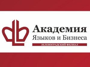 Курсы иностранных языков в Зеленограде
