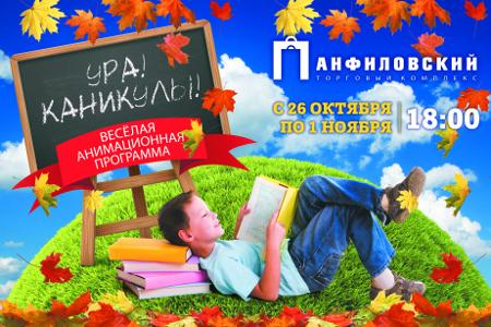 В дни школьных каникул в ТК «Панфиловский» покажут кукольные спектакли и шоу-программы