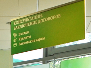 Бизнесменов осудили за получение кредита в 9 млн рублей
