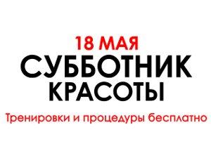 ТОНУС КЛУБ ® приглашает на «Субботник красоты»