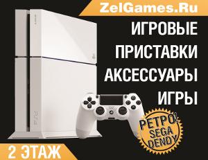 Магазин ZelGames.ru открыл розничную точку продаж в Зеленограде