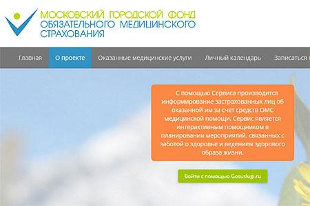 Прокуратура подтвердила факты приписок медуслуг в поликлиниках Москвы
