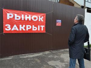 Перед приездом губернатора рядом с Зеленоградом закрыли еще два незаконных рынка