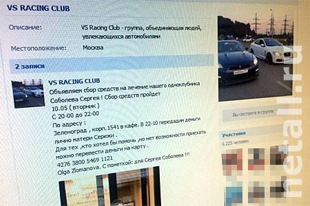 Организатор уличных гонок в Зеленограде пообещал прекратить заезды стритрейсеров