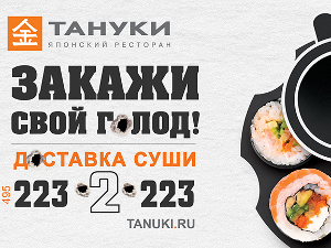 «Тануки» порадует любителей японской кухни обновленным летним меню