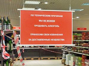«Ашан» в Андреевке приостановил продажу алкоголя