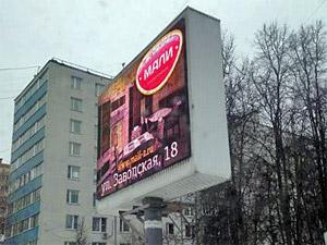 Видеоэкран с рекламой у площади Юности демонтируют