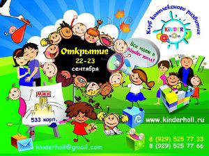 Новый детский клуб «Kinder ХОЛЛ» приглашает на День открытых дверей