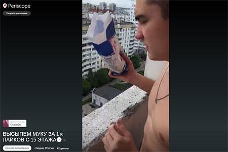 Юноша разрисовал балкон и высыпал с него муку в прямом эфире в интернете