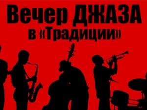 Ресторан «Традиция» приглашает на вечер джазовой музыки