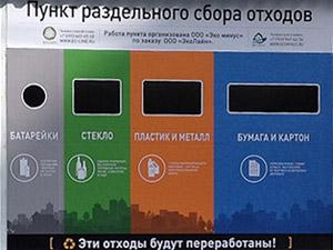 12 октября в Зеленоград приедут мобильные пункты раздельного сбора мусора