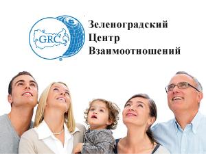 В Зеленограде откроется «Центр Взаимоотношений»