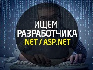 Разработчик ПО приглашает на работу программистов