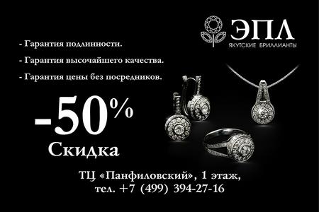 Феноменальные скидки 50% в ювелирном салоне «ЭПЛ.Якутские бриллианты»