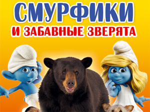ДК отменил цирковые номера с животными из-за бешенства