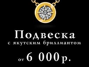 В ювелирном салоне «ЭПЛ.Якутские бриллианты» предложат варианты подарков к Новому году