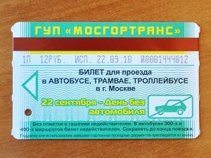 В продажу поступили дешевые билеты на автобусы