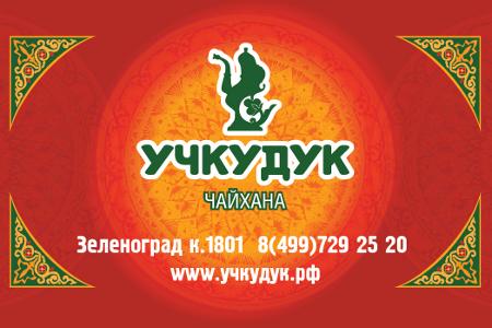 Чайхана «Учкудук» поздравляет с Днем Победы и приглашает в гости