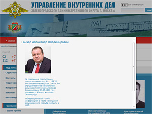 Глава СКБ «Зенит» числится в розыске