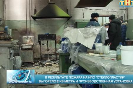 На заводе «Стеклопластик» в Андреевке сгорело дорогое оборудование