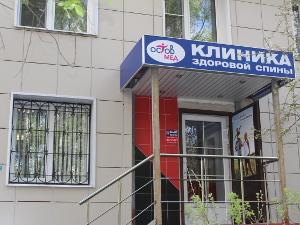 В Зеленограде открылась Клиника здоровой спины «ОстовМед»