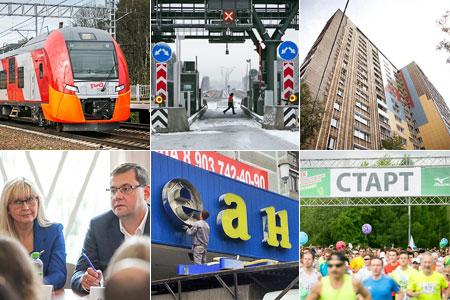 Зеленоград. Итоги–2015