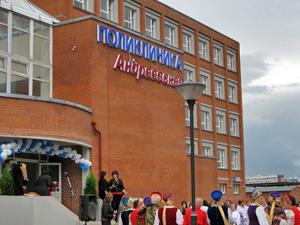 В Андреевке открылась поликлиника-долгострой