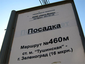 Проезд в  автобусах «Автолайн» подорожал на 10 рублей