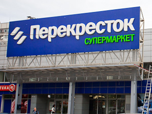 На улице Логвиненко откроют два «Перекрестка»