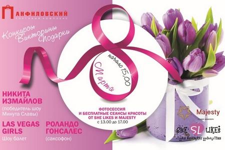 8 марта в ТК «Панфиловский» пройдет грандиозный праздник