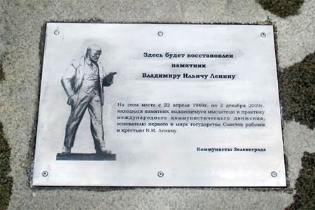 На месте демонтированного памятника Ленину у «Научного центра» появилась мемориальная табличка