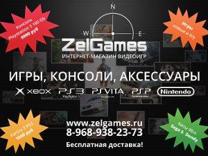 Все игровые новинки осени в интернет-магазине ZelGames.Ru