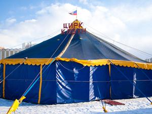 Цирк шапито «Клоун»