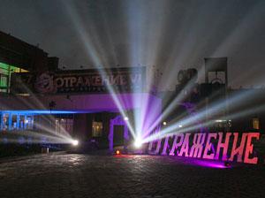 Кинофестиваль «Отражение» отменен