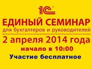 2 апреля в Зеленограде пройдет Единый семинар «1C» для бухгалтеров, финансовых директоров и ИТ-специалистов малого и среднего бизнеса