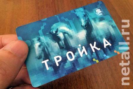 Пассажиры получат 9 тыс. карт «Тройка» сизображением столичных высоток