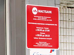Центробанк отозвал лицензию у «Маст-банка»