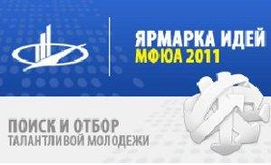 В Зеленограде впервые прошла «Ярмарка идей МФЮА»
