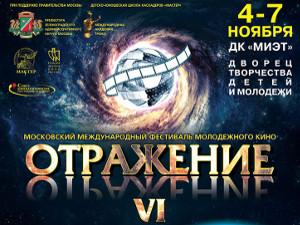 «Отражение — 2014». Обзор фильмов